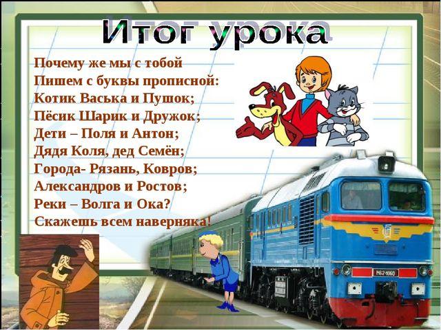 Почему же мы с тобой Пишем с буквы прописной: Котик Васька и Пушок; Пёсик Шар...