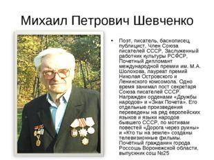 Михаил Петрович Шевченко Поэт, писатель, баснописец, публицист, Член Союза пи