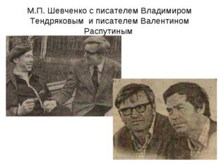 М.П. Шевченко с писателем Владимиром Тендряковым и писателем Валентином Распу