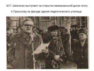 М.П. Шевченко выступает на открытии мемориальной доски поэту А.Прасолову на ф