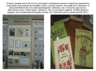 В музее средней школы № 25 есть зкспозиция, посвященная жизни и творчеству зн