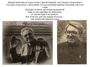 Михаил Шевченко не терял связи с милой Родиной, часто бывал в Воронеже и Рос