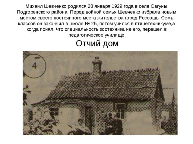 Михаил Шевченко родился 28 января 1929 года в селе Сагуны Подгоренского район...