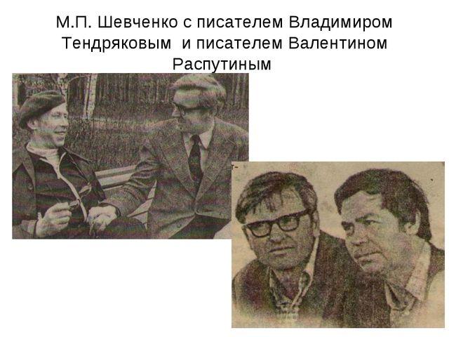 М.П. Шевченко с писателем Владимиром Тендряковым и писателем Валентином Распу...