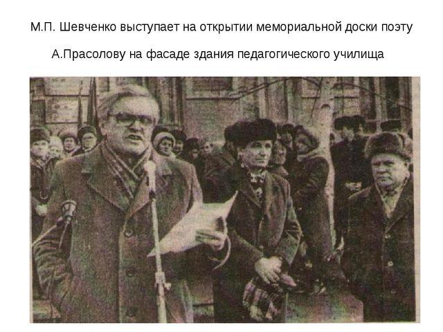 М.П. Шевченко выступает на открытии мемориальной доски поэту А.Прасолову на ф...