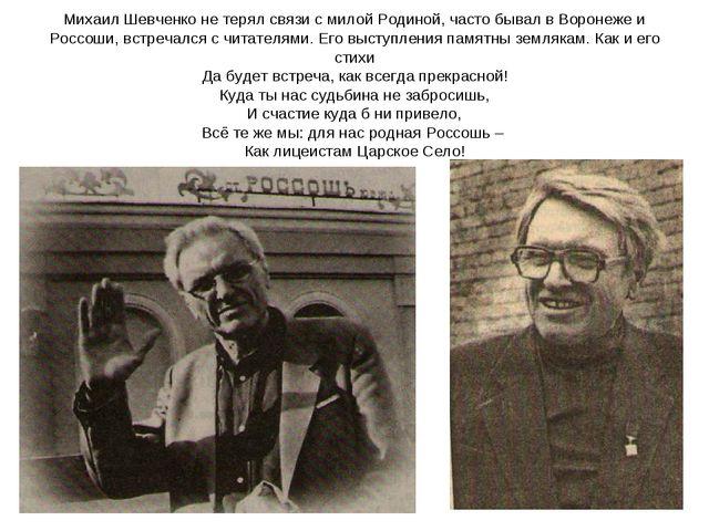 Михаил Шевченко не терял связи с милой Родиной, часто бывал в Воронеже и Рос...