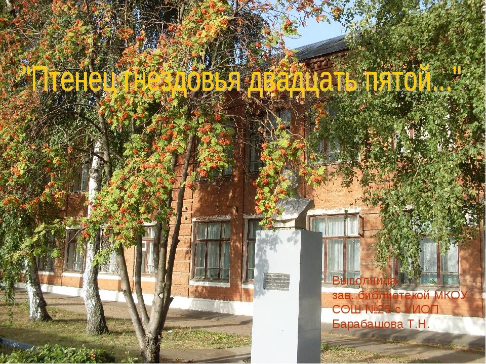 Выполнила: зав. библиотекой МКОУ СОШ №25 с УИОП Барабашова Т.Н.
