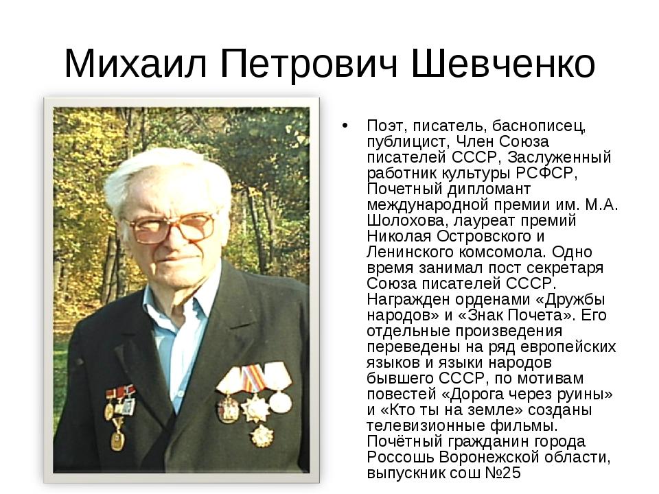 Михаил Петрович Шевченко Поэт, писатель, баснописец, публицист, Член Союза пи...