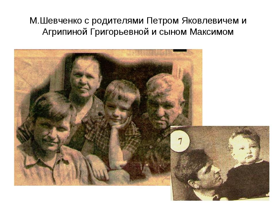 М.Шевченко с родителями Петром Яковлевичем и Агрипиной Григорьевной и сыном М...