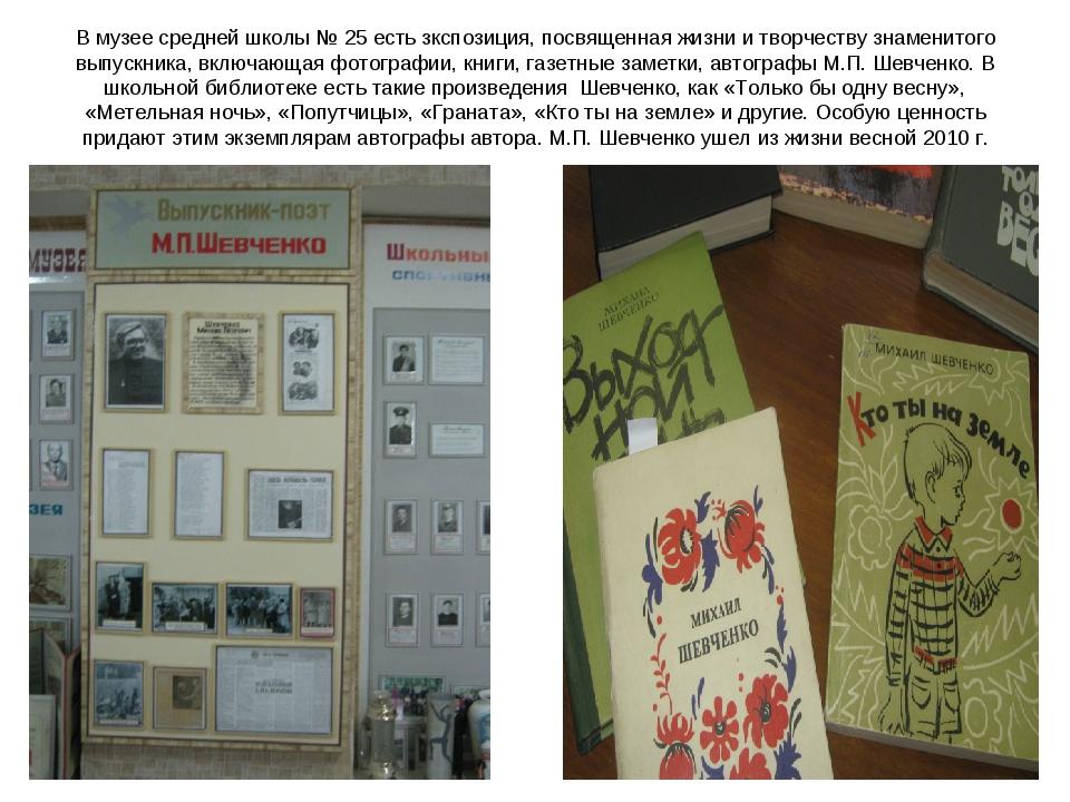 В музее средней школы № 25 есть зкспозиция, посвященная жизни и творчеству зн...