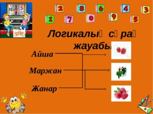 Логикалық сұрақ жауабы Айша Маржан Жанар