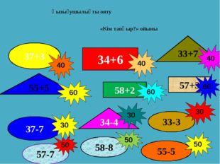 Қызығушылықты ояту 34+6 58+2 57+3 37+3 33-3 37-7 33+7 55+5 34-4     30 60