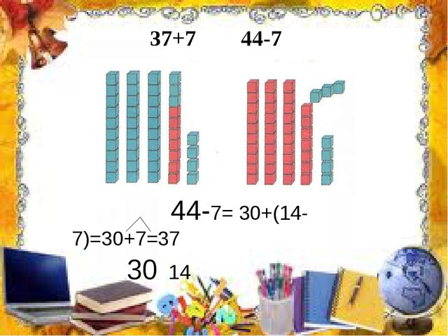 37+7 44-7 44-7= 30+(14-7)=30+7=37 30 14