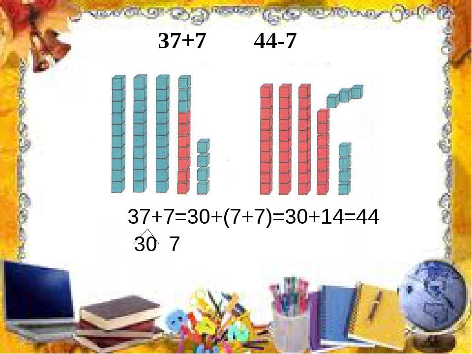 37+7 44-7 37+7=30+(7+7)=30+14=44 30 7