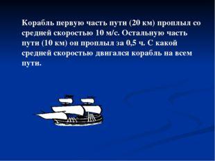 Корабль первую часть пути (20 км) проплыл со средней скоростью 10 м/с. Осталь