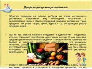 Профилактика потери аппетита: Обратите внимание на питание ребёнка: во время