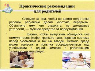 Практические рекомендации для родителей Следите за тем, чтобы во время подгот
