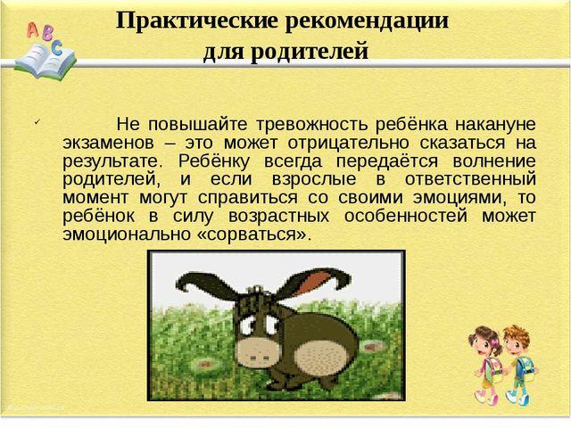 Практические рекомендации для родителей Не повышайте тревожность ребёнка нака...