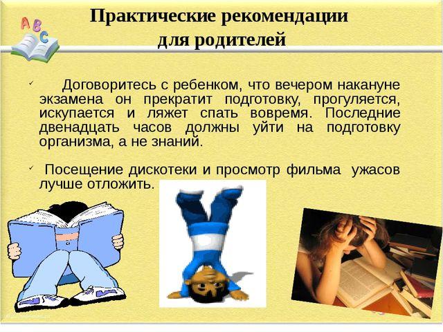 Практические рекомендации для родителей Договоритесь с ребенком, что вечером...