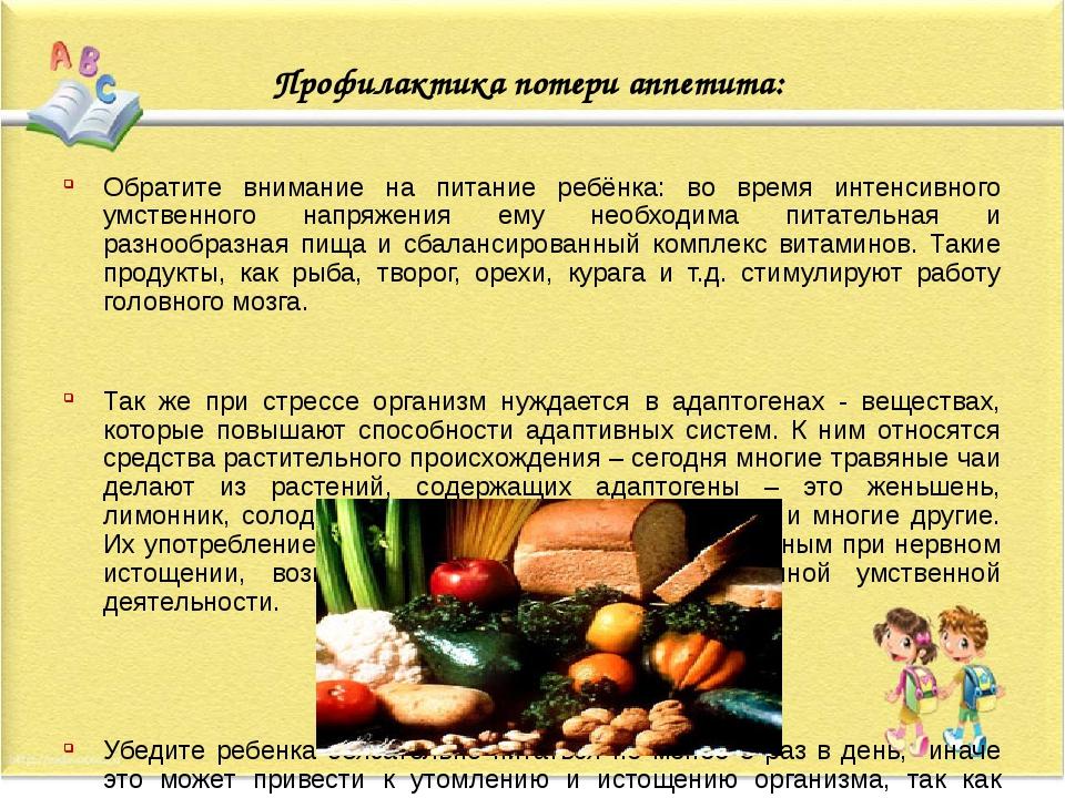 Профилактика потери аппетита: Обратите внимание на питание ребёнка: во время...