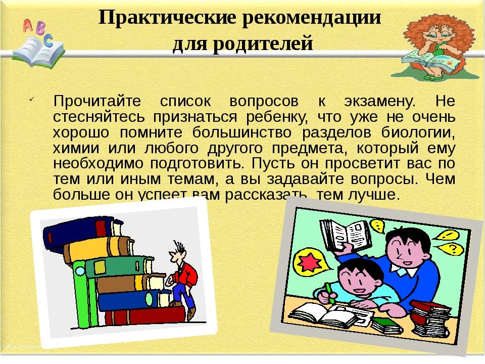 Практические рекомендации для родителей Прочитайте список вопросов к экзамену...