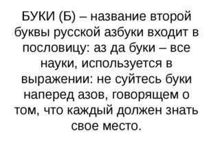 БУКИ (Б) – название второй буквы русской азбуки входит в пословицу: аз да бук