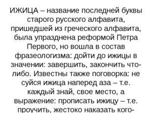 ИЖИЦА – название последней буквы старого русского алфавита, пришедшей из греч