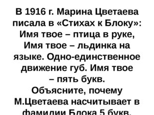 В 1916 г. Марина Цветаева писала в «Стихах к Блоку»: Имя твое – птица в руке,