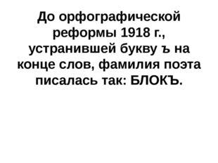 До орфографической реформы 1918 г., устранившей буквуъна конце слов, фамили