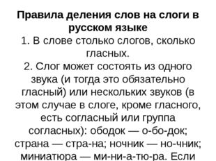 Правила деления слов на слоги в русском языке 1. В слове столько слогов, скол