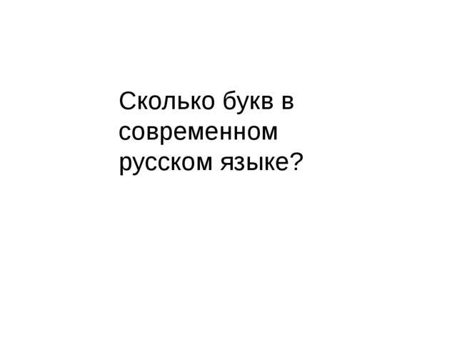 Сколько букв в современном русском языке?