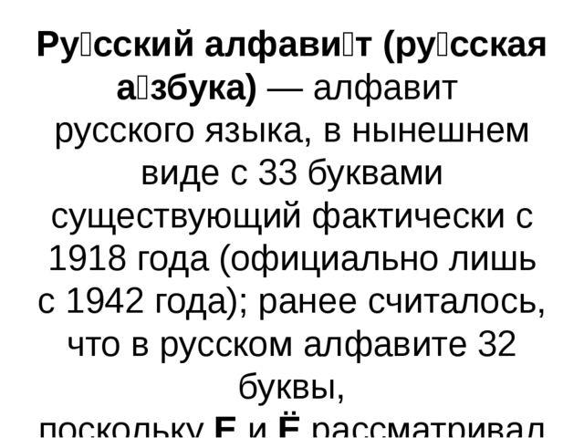 Ру́сский алфави́т (ру́сская а́збука)—алфавитрусского языка, в нынешнем вид...