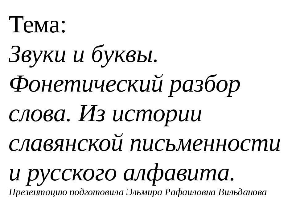 Тема: Звуки и буквы. Фонетический разбор слова. Из истории славянской письмен...