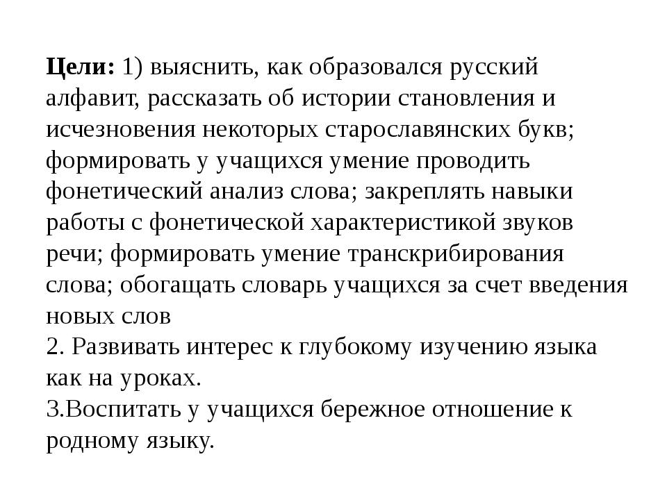 Цели:1) выяснить, как образовался русский алфавит, рассказать об истории ста...