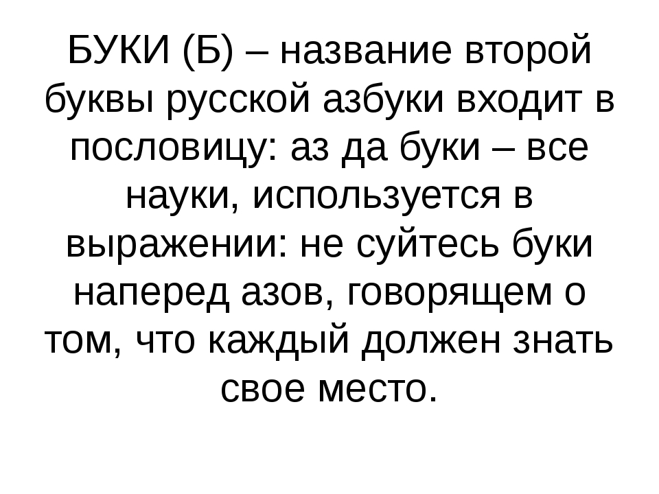БУКИ (Б) – название второй буквы русской азбуки входит в пословицу: аз да бук...