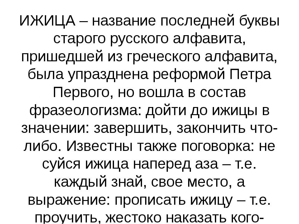 ИЖИЦА – название последней буквы старого русского алфавита, пришедшей из греч...