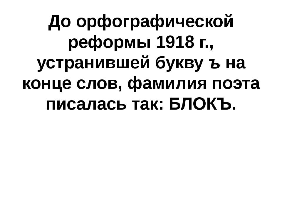 До орфографической реформы 1918 г., устранившей буквуъна конце слов, фамили...