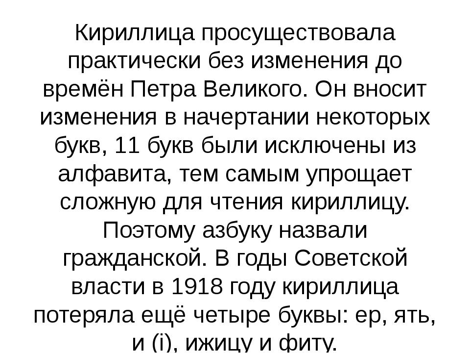 Кириллица просуществовала практически без изменения до времён Петра Великого....