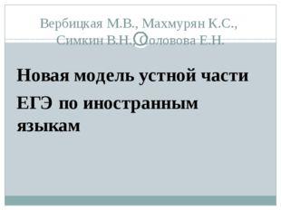 Вербицкая М.В., Махмурян К.С., Симкин В.Н., Соловова Е.Н. Новая модель устной