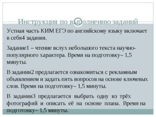 Инструкция по выполнению заданий Устная часть КИМ ЕГЭ по английскому языку вк