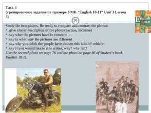 "Task 4 (тренировочное задание на примере УМК ""English 10-11"" Unit 3 Lesson 3"