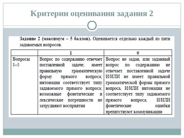Критерии оценивания задания 2