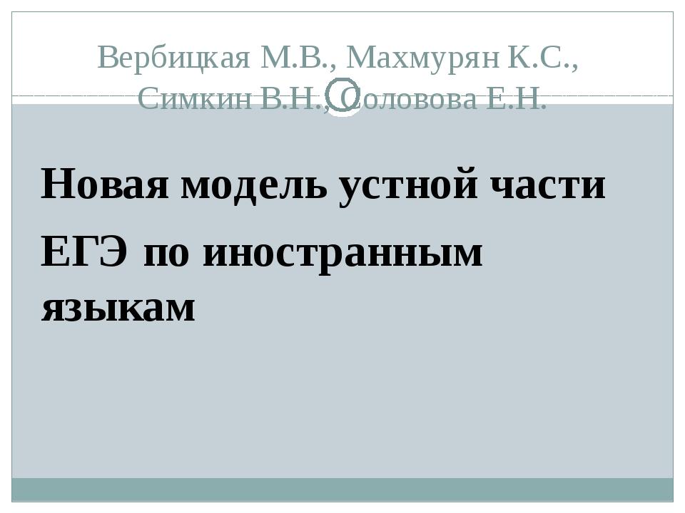 Вербицкая М.В., Махмурян К.С., Симкин В.Н., Соловова Е.Н. Новая модель устной...