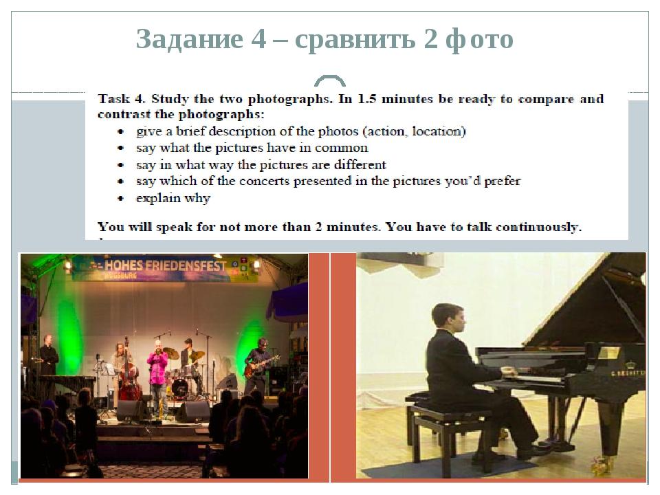 Задание 4 – сравнить 2 фото