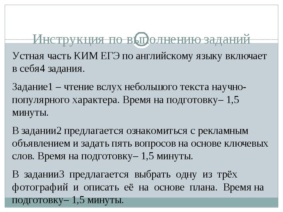 Инструкция по выполнению заданий Устная часть КИМ ЕГЭ по английскому языку вк...