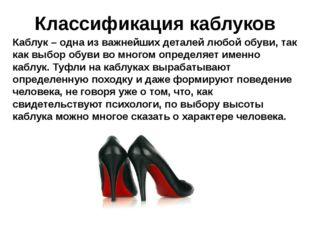 Классификация каблуков Каблук – одна из важнейших деталей любой обуви, так ка