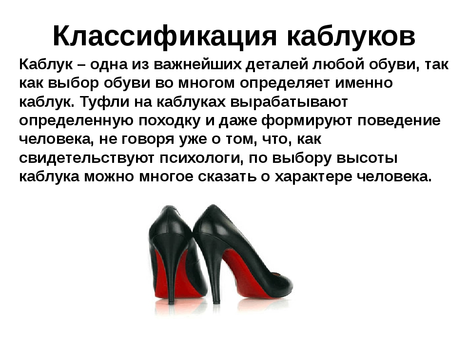 Классификация каблуков Каблук – одна из важнейших деталей любой обуви, так ка...