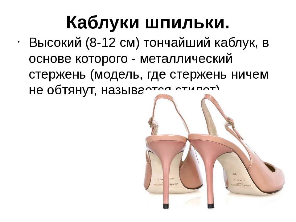Каблуки шпильки. Высокий (8-12 см) тончайший каблук, в основе которого - мета...