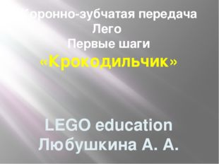 Коронно-зубчатая передача Лего Первые шаги «Крокодильчик» LEGO education Любу