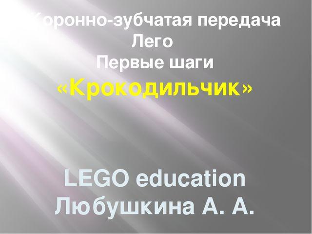 Коронно-зубчатая передача Лего Первые шаги «Крокодильчик» LEGO education Любу...